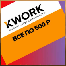 Биржа фрилансеров Kwork